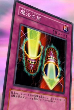 File:MagicCylinder-JP-Anime-GX.png