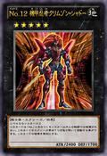 Number12CrimsonShadowArmorNinja-JP-Anime-ZX