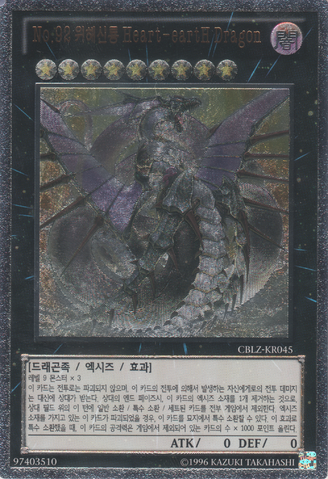 File:Number92HearteartHDragon-CBLZ-KR-UtR-UE.png