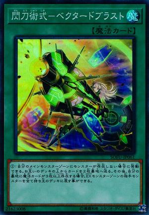 SkyStrikerManeuverVectorBlast-SOFU-JP-SR