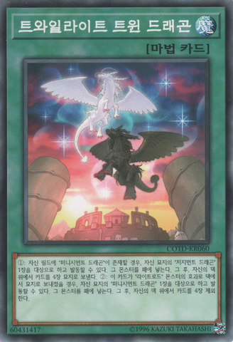 File:TwilightTwinDragons-COTD-KR-C-UE.png