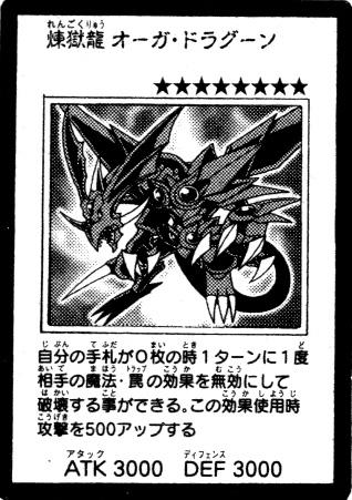 File:VoidOgreDragon-JP-Manga-5D.jpg