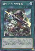 AncientGearCatapult-SR03-KR-SR-1E