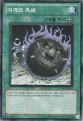 DarkworldShackles-STBL-KR-C-UE