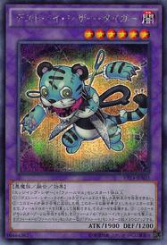 FrightfurTiger-VP14-JP-ScR
