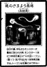 File:GraveyardofWanderingSouls-JP-Manga-GX.jpg