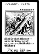InfernityGeneral-JP-Manga-5D