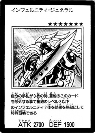 File:InfernityGeneral-JP-Manga-5D.png