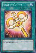 LegendaryWindUpKey-GENF-JP-C