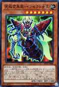MetamorphosedInsectQueen-DP19-JP-SR