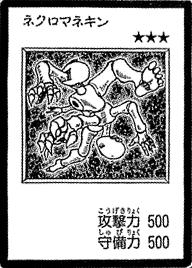 File:Necromannequin-JP-Manga-DM.png