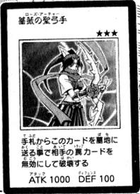 RoseArcher-JP-Manga-5D