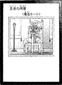 File:ShadeoftheKing-JP-Manga-ZX.png