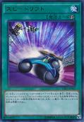 Speedlift-DBLE-JP-UPR