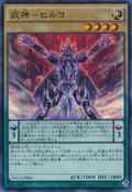 BujinHiruko-DOCS-JP-SR