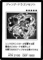 JunkDragonsent-JP-Manga-5D.png