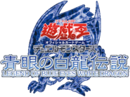 Legend of Blue Eyes White Dragon Japanese logo
