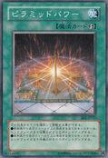 PyramidEnergy-BE2-JP-C