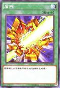ShieldCrush-SP02-TC-C