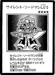 File:SilentSwordsmanLV0-JP-Manga-DM.png