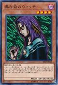 WitchoftheBlackForest-ST18-JP-C