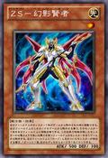 ZSVanishSage-JP-Anime-ZX