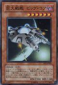 BESBigCore-EE3-JP-SR