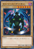 BeastofTalwar-VS15-JP-C