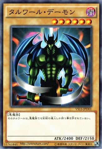 File:BeastofTalwar-VS15-JP-C.png