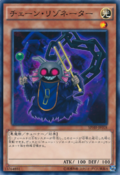 ChainResonator-SPHR-JP-C