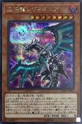 ChaosDragonLevianeer-RC03-JP-ScR