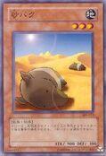 Desertapir-309-JP-C