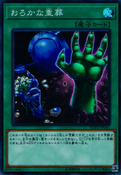 ExtraFoolishBurial-SOFU-JP-SR