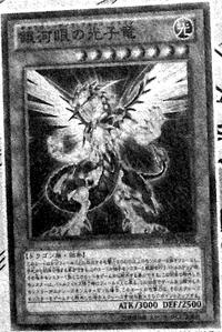 GalaxyEyesPhotonDragon-JP-Manga-DZ