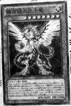 File:GalaxyEyesPhotonDragon-JP-Manga-DZ.png