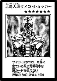 File:Jinzo-JP-Manga-DM.png