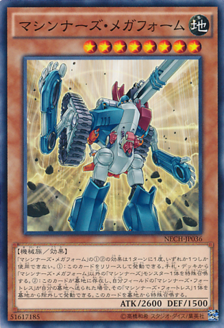 File:MachinaMegaform-NECH-JP-C.png