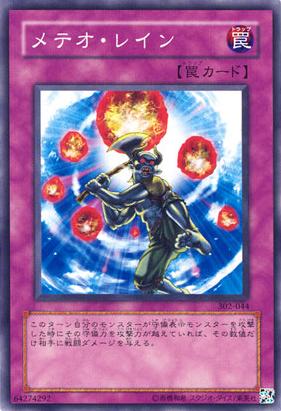 File:Meteorain-302-JP-C.jpg