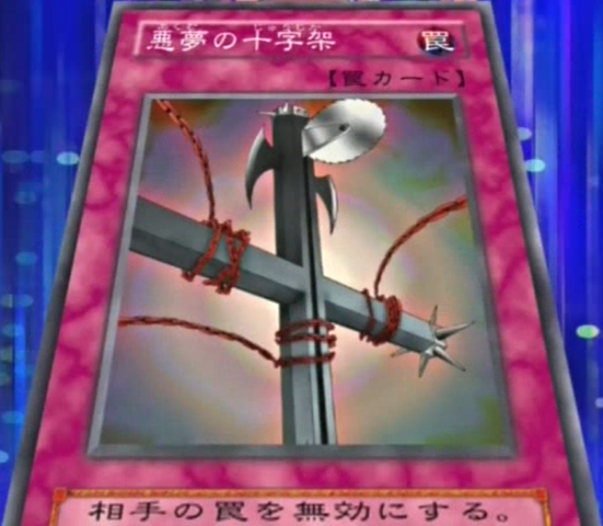 File:NightmaresChains-JP-Anime-DM.png