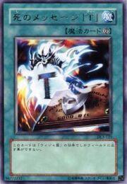 SpiritMessageA-DL3-JP-R