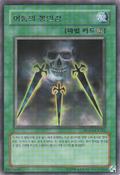 SwordsofConcealingLight-HGP3-KR-R-UE