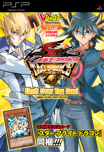 Yu-Gi-Oh! 5D's Tag Force 6 Limit Over Tag Duel promotional card