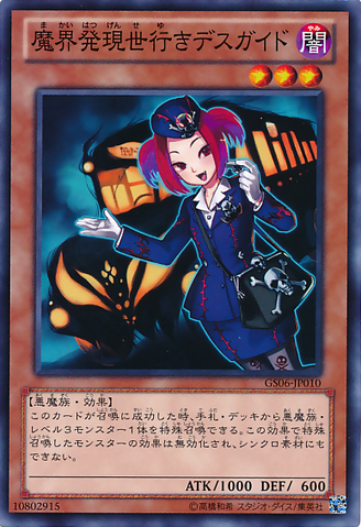 File:TourGuideFromtheUnderworld-GS06-JP-C.png