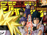 Weekly Shōnen Jump 2012, Issue 35 promotional card