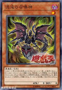 YuGiOh! TCG karta: Chaos Summoning Beast