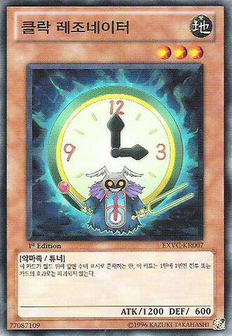 File:ClockResonator-EXVC-KR-C-1E.jpg