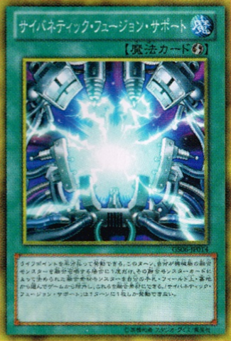 File:CyberneticFusionSupport-GS06-JP-OP.png