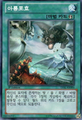Dragoroar-LVAL-KR-C-1E