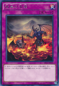 FireLakeoftheBurningAbyss-EP15-JP-R