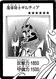 File:GiltiatheDKnight-JP-Manga-DM.png
